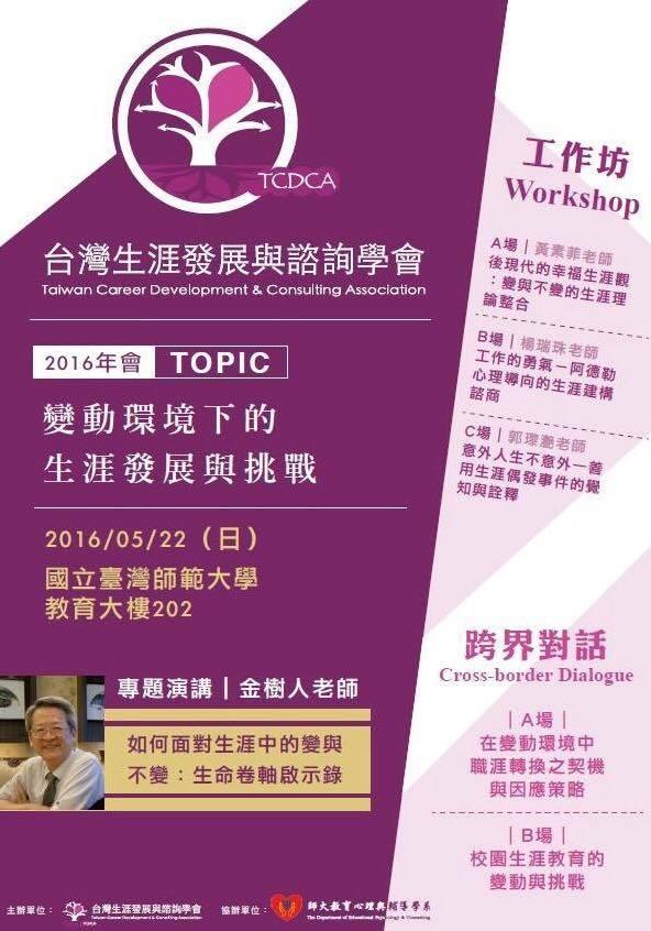 TCDCA_2016_poster